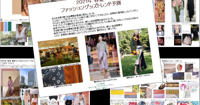 2021春夏 ファッショングッズトレンド予測セミナー 資料販売のお知らせ