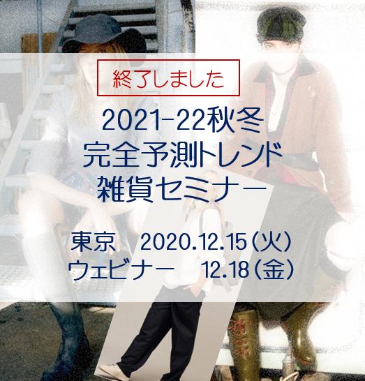 2021-22秋冬 完全予測トレンド・雑貨セミナー開催しました