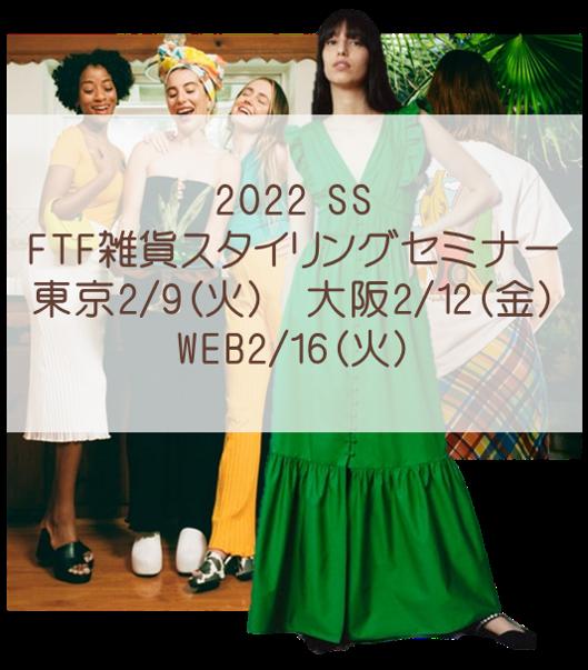 2022 春夏 FTF雑貨スタイリングセミナーのお知らせ