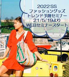 2022春夏ファッショングッズトレンド予測セミナー開催のお知らせ