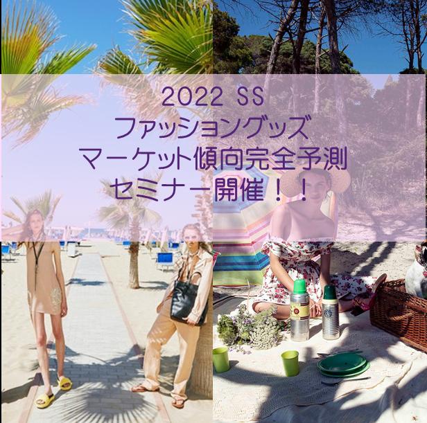 2022春夏 完全予測トレンド・雑貨セミナー開催のお知らせ