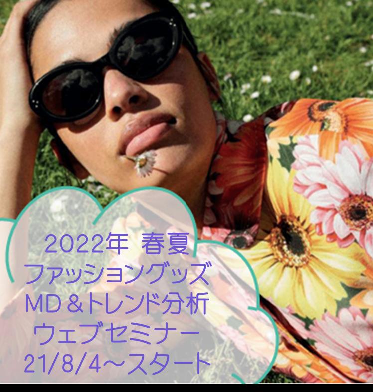 2022 春夏 ファッショングッズMD&トレンド分析セミナーのお知らせ